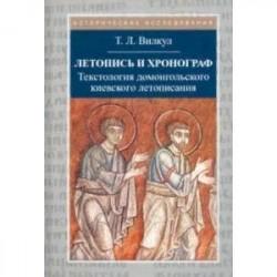 Летопись и хронограф. Текстология домонгольского киевского летописания