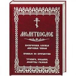 Молитвослов с последованием воскресной службы мирским чином