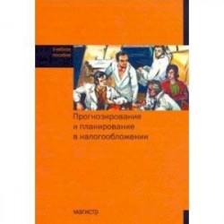 Прогнозирование и планирование в налогообложении. Учебное пособие