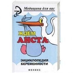 Ждем аиста. Энциклопедия беременности