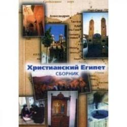 Христианский Египет. Сборник