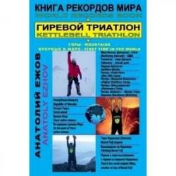 Книга рекордов мира. Гиревой триатлон. Горы. Мак-Кинли. Ясур. Фудзияма с гирями. Экстрим