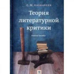 Теория литературной критики. Учебное пособие