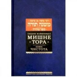 Мишне Тора [Кодекс Маймонида]. Книга Чистота