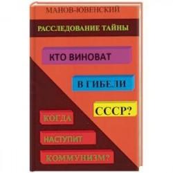 Расследование тайны. Кто виноват в гибели СССР?