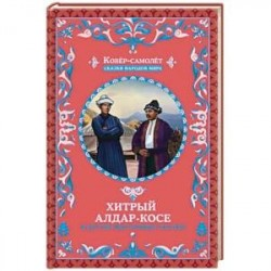 Хитрый Алдар-Косе и другие восточные сказки