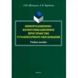 Информационно-коммуникационное пространство гуманитарного образования. Учебное пособие