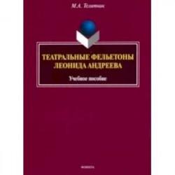 Театральные фельетоны Л.Н. Андреева. Учебное пособие