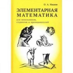 Элементарная математика для школьников, студентов и преподавателей