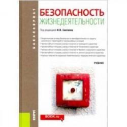 Безопасность жизнедеятельности (для бакалавров). Учебник