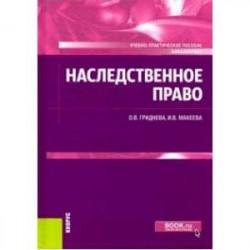 Наследственное право. Учебно-практическое пособие (для бакалавров)