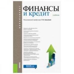 Финансы и кредит (для бакалавров). Учебник