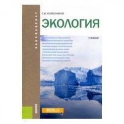 Экология (для бакалавров). Учебник