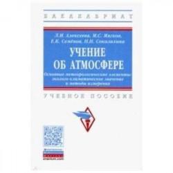 Учение об атмосфере. Основные метеорологические элементы