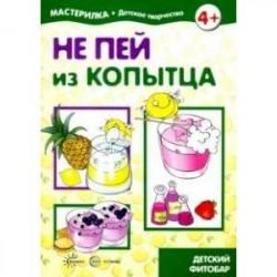 Не пей из копытца. Детский фитобар. 5-7 лет