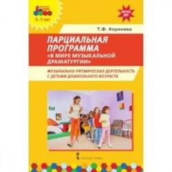 Парциальная программа 'В мире музыкальной драматургии'. Музыкально-ритмическая деятельность с детьми