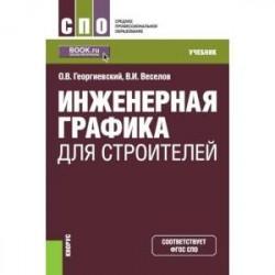 Инженерная графика для строителей. (СПО). Учебник