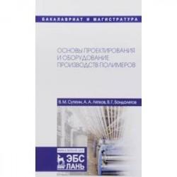 Основы проектирования и оборудования производств полимеров. Учебное пособие