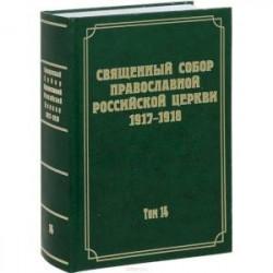 Документы Священного Собора Православной Российской Церкви 1917-1918 годов. Том 14: Протоколы заседаний и материалы