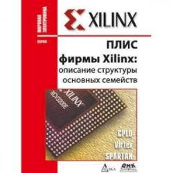 ПЛИС фирмы 'XILINX'. Описание структуры основных семейств