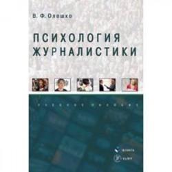 Психология журналистики