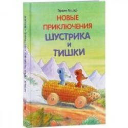 Новые приключения Шустрика и Тишки