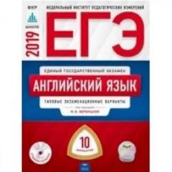 ЕГЭ-2019. Английский язык. Типовые экзаменационные варианты. 10 вариантов