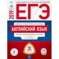 ЕГЭ-2019. Английский язык. Типовые экзаменационные варианты. 20 вариантов (+CD)