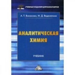 Аналитическая химия. Учебник для бакалавров. Гриф УМО МО РФ