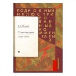 Стихотворения 1829-1836 гг. Подробный иллюстрированный комментарий