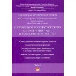 Московская юридическая неделя. XIII Международная научно-практическая конференция. Современное российское право: