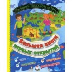 Большая книга первых открытий. Лучший подарок детям: Игры, секретики, сюрпризы, раскладушки