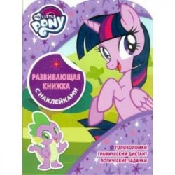 Мой маленький пони. Развивающая книжка с наклейками