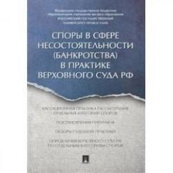 Споры в сфере несостоятельности (банкротства) в практике Верховного Суда РФ (правовые позиции за 2014–2015 гг.)