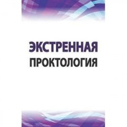 Экстренная проктология: Учебное пособие по курсу госпитальной хирургии. Гриф МО РФ