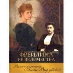 Фрейлина Ее Величества. Воспоминания Анны Вырубовой