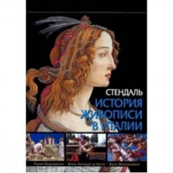 История живописи в Италии. Раннее Возрождение, Жизнь Леонардо да Винчи, Жизнь Микеланджело