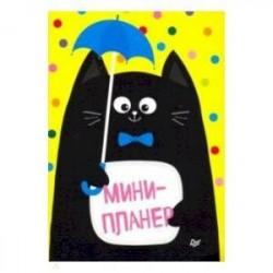 Мини-планер 'Котики'