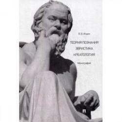 Теория познания. Эвристика. Креатология