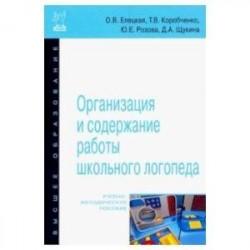 Организация и содержание работы школьного логопеда. Учебно-методическое пособие