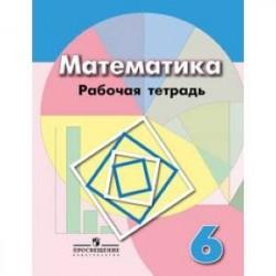 Рабочая тетрадь по математике. 6 класс. К учебнику Дорофеева