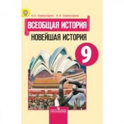Всеобщая история. Новейшая история. 9 класс. Учебник. ФГОС