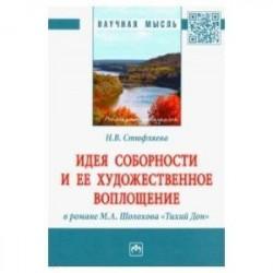 Идея соборности и ее художественное воплощение в романе М.А. Шолохова 'Тихий Дон'. Монография