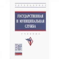 Государственная и муниципальная служба. Учебник