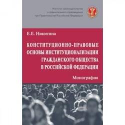 Конституционно-правовые основы институционализации гражданского общества в Российской Федерации