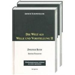Die Welt als Wille und Vorstellung II: 2 том, 1,2 части