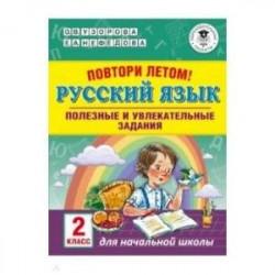 Русский язык. 2 класс. Повтори летом!