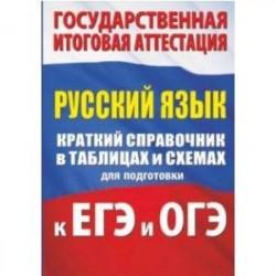 Русский язык. Краткий справочник в таблицах и схемах для подготовки к ЕГЭ и ОГЭ