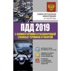 ПДД 2019 с комментариями и расшифровкой сложных терминов и понятий на 1 мая 2019 года
