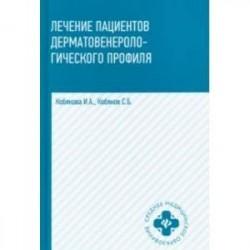 Лечение пациентов дерматовенерологического профиля